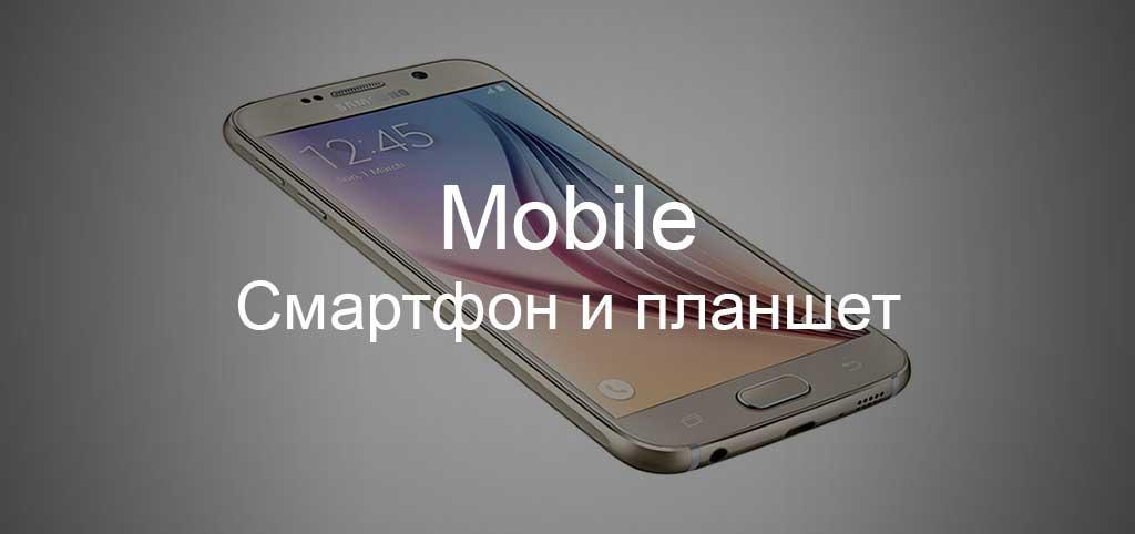 Смартфон и планшет